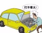 茂名 道路 救援 拖车 搭电 换轮胎 送油 送水 现场快修