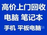 吴江二手电脑回收苹果手机ipad平板笔记本电脑游戏台式电脑