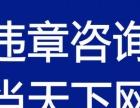 滨州超速 罚款代缴 超速一次性12 专业咨询咨询当天下