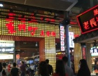 (店主转让)罗湖东门町美食街12平米小吃店转让