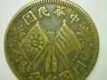 成都哪里可以免费鉴定古钱币