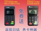沧州东光终于找到哪里可以POS机安装办理