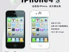 APPLE/苹果4S iPhone4S手机  原装手机 苹果4S手机 苹果电信三