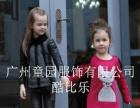 奥特莱斯品牌童装折扣店加盟 童装