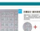孩子暑假也该练练字了21天小学生练字板凹槽练字帖