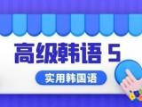 秦皇岛韩语培训 韩语VIP1对1 个人专属定制韩语课程