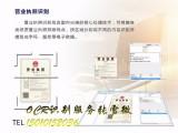 手机端离线OCR营业执照识别SDK助力企业办事流程