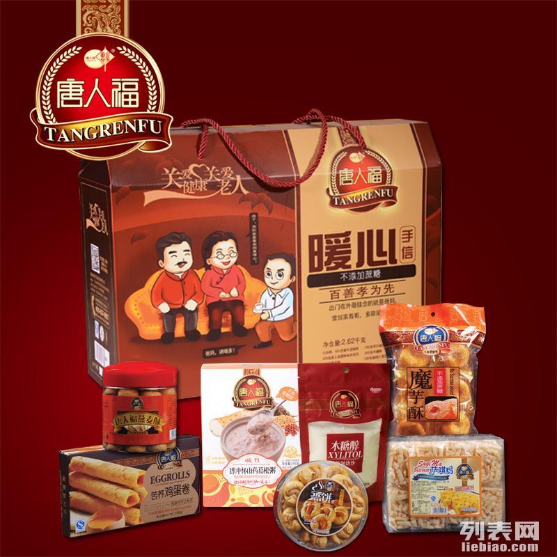 晋城无糖休闲食品哪家好?唐人福无糖礼品专家供货北方市场