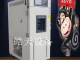 恒温恒湿试验箱 恒温恒湿机 调温调湿机厂家