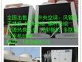 全国销售二手中央空调格力 美的吸顶机 风管机 螺杆机 模块机