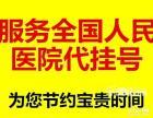 北京各大医院挂号,住院,产科建档