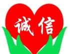 鹤壁市诚信家政清洁服务公司 快速专业