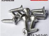 漳州不锈钢自钻螺丝