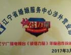 辽宁省涉外婚姻移民签证中心(美 欧 加 澳)