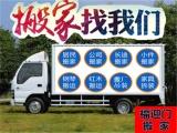 杭州專業正規搬家搬廠各種型號貨車廂車打包 搬運服務好空調拆裝