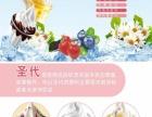 奶茶水吧冷饮炒冰炒酸奶冰激凌沙冰雪融果汁冰粥机培训