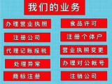 华创国际广场周边商标注册 税务登记 代理记账