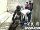 张家港疏通管道 污水/雨水/下水管道疏通 高压清洗