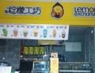 柠檬工坊水吧特许加盟权底价转让带设备技术