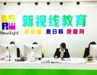 南京新视线法语留学课程,随到随学,小班授课