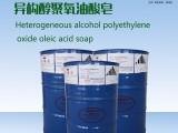 除蜡水核心母料异构醇聚氧油酸皂JN-108