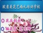 广州欧意花束包装制作培训班