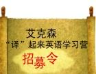 """艾克森""""译起来""""暑期翻译集训营"""