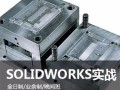 上海机械模具设计培训 solidworks钣金培训班