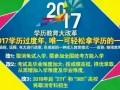 深圳成考专科和专升本学历首选广东科技学院