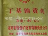 丁基黄药 84.6 大量批发 丁基钠黄药
