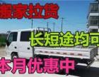 全大连低价小货车面包车出租拉货搬家~个人长短途拉货送货