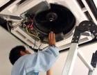青岛开发区风管机清洗维修,冷水机清洗维修,除湿机清洗维修