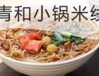 青和小锅米线 青和小锅米线加盟费用