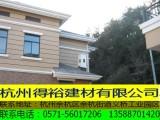重庆 完美的别墅排水天沟雨水槽树脂成品檐沟彩铝天沟落水系统