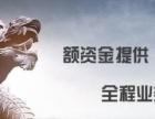 北京信融投资管路有限公司加盟 汽车租赁/买卖