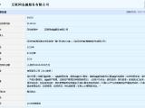 前诚集团卢经理转让深圳金融公司空壳公司商业保理等等