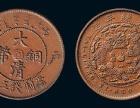 古钱币光绪元宝贵阳免费鉴定交易