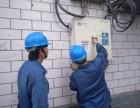乌鲁木齐电工上门维修服务