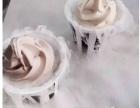 冒烟冰淇淋加盟多少钱 加盟流程