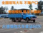 珠海大货司机增驾A2拖头增驾A1大巴多少钱拿证长时间