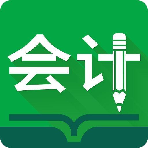 北京会计做账报税培训班 包教包会