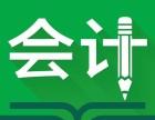 深圳宝安区会计培训机构哪家专业