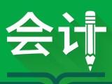 北京海淀区会计培训班-学费多少