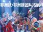 湘潭市策划夏季团队趣味活动的公司/水上活动/非洲鼓