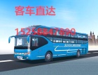 扬州到焦作客车 15258847890 汽车票价多少 较新信
