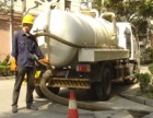 灌南疏通下水道污水管道高压清洗管道检测(清理污泥池)