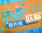 上海长宁法语培训 充分保障您的学习质量