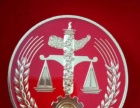代写法律文书、法律咨询