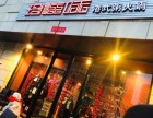 珍滋味港式粥火锅加盟开店要多少钱 珍滋味港式粥火锅加盟总部