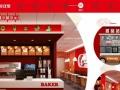 汉堡小吃店加盟,1月回本,无需经验加盟